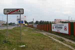 Там, где кончается Москва Фото: А. Суриков