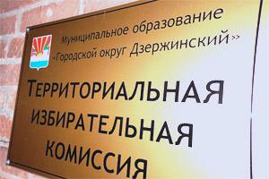 Дзержинская ТИК в виде мемориальной доски Фото: Двести РУ