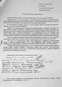 Письмо представителей общественного самоуправления НАЖАТЬ ДЛЯ УВЕЛИЧЕНИЯ