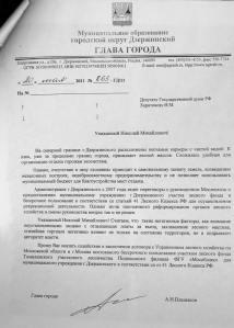 Обращение к депутату Госдумы НАЖАТЬ ДЛЯ УВЕЛИЧЕНИЯ