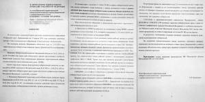Заявление Татьяны Кравченко в ЦИК   НАЖАТЬ ДЛЯ УВЕЛИЧЕНИЯ