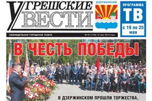 Скриншот газеты «Угрешские вести» от 15 мая