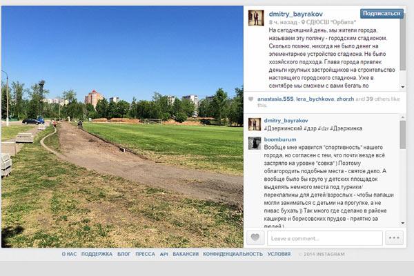 скриншот страницы Дмитрия Байракова в сети instagram