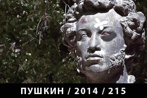 Угреша отметила 215-летие Пушкина Фото: Двести РУ