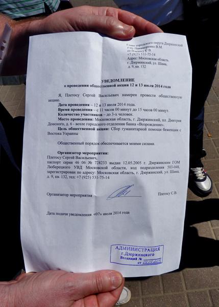 Документ Сергея Плетосу
