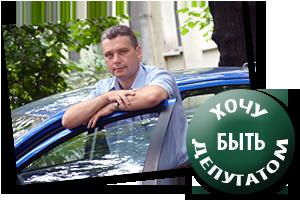 Из депутатов — в кандидаты Фото: Двести РУ