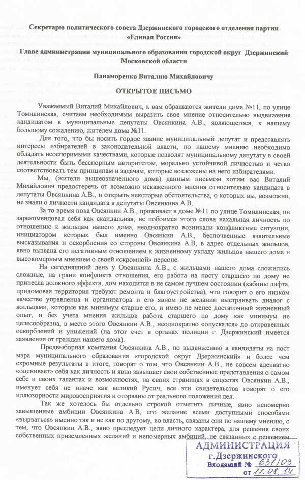 19_Заявление-Панаморенко-1