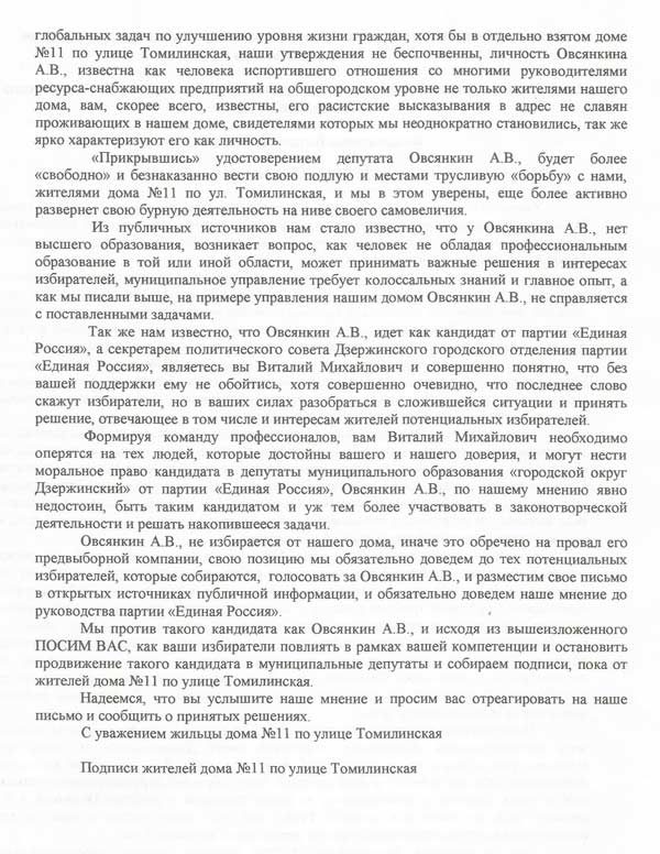 19_Заявление-Панаморенко-2