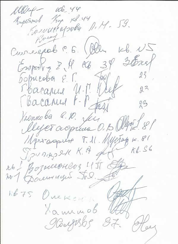 19_Заявление-Панаморенко-3