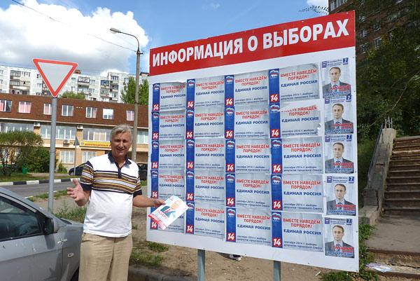 «Они заняли всё. Куда я должен теперь вешать свои постеры?» - спрашивает Лазарев