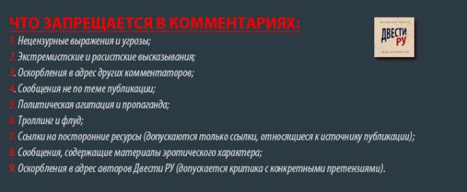 OFO_LOGO_zapret_coments