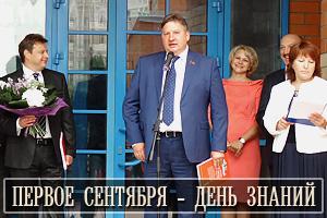 В Дзержинском начался новый учебный год Фото: Двести РУ