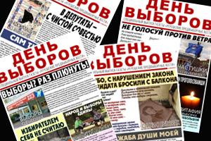Вышла газета о прошедших выборах Фото: Двести РУ