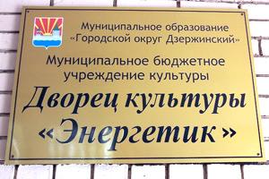 Дворец культуры открывает сезон Фото: Двести РУ