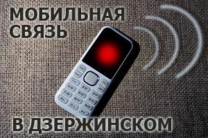 У меня зазвонил телефон... Фото: Двести РУ
