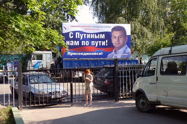 Город Дзержинский, 2011 год