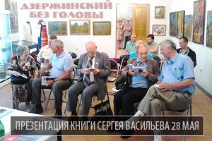 Гости собираются на презентацию Фото: А. Шлыков