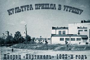 Вертикаль культуры в Подмосковье Фото: архив Угреши
